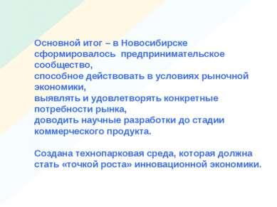 Основной итог – в Новосибирске сформировалось предпринимательское сообщество,...