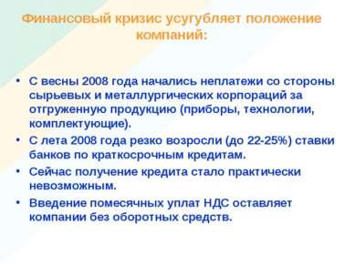 Финансовый кризис усугубляет положение компаний: С весны 2008 года начались н...