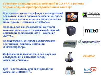 Усилиями инновационных компаний и СО РАН в регионе создан мощный приборострои...