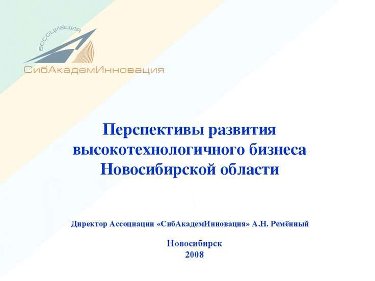 Перспективы развития высокотехнологичного бизнеса Новосибирской области Дирек...