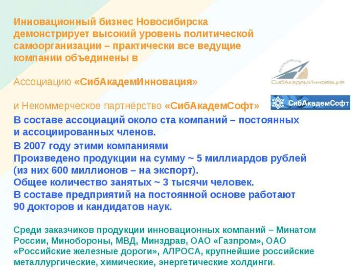 Инновационный бизнес Новосибирска демонстрирует высокий уровень политической ...