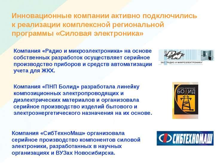 Компания «ПНП Болид» разработала линейку композиционных электропроводящих и д...