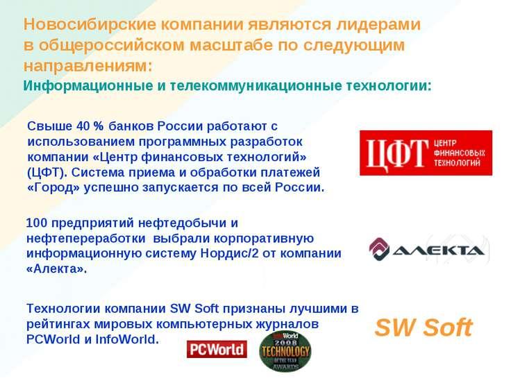 Новосибирские компании являются лидерами в общероссийском масштабе по следующ...