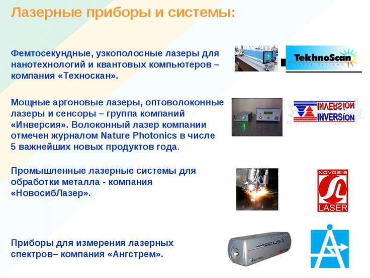 Лазерные приборы и системы: Фемтосекундные, узкополосные лазеры для нанотехно...