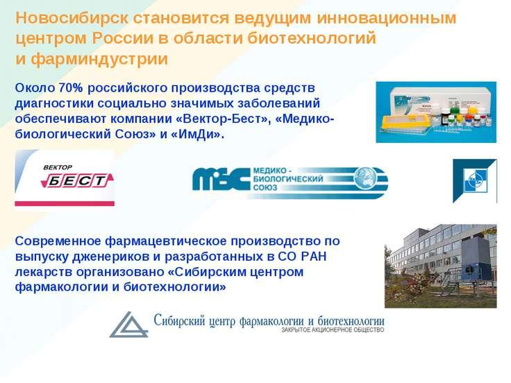 Новосибирск становится ведущим инновационным центром России в области биотехн...