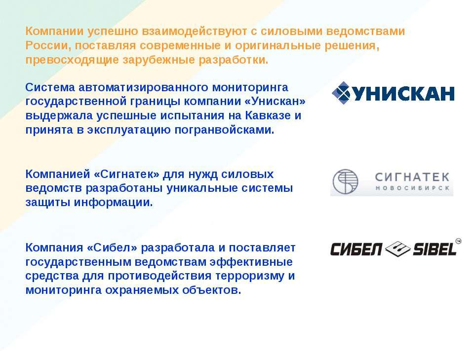 Компании успешно взаимодействуют с силовыми ведомствами России, поставляя сов...