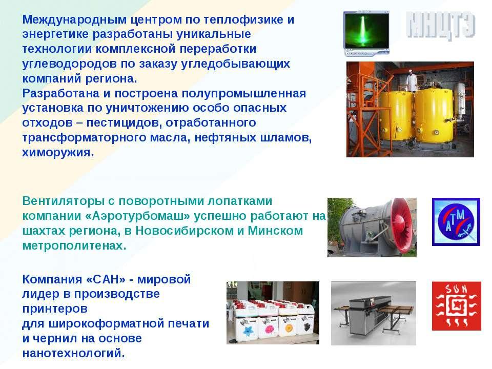 Международным центром по теплофизике и энергетике разработаны уникальные техн...