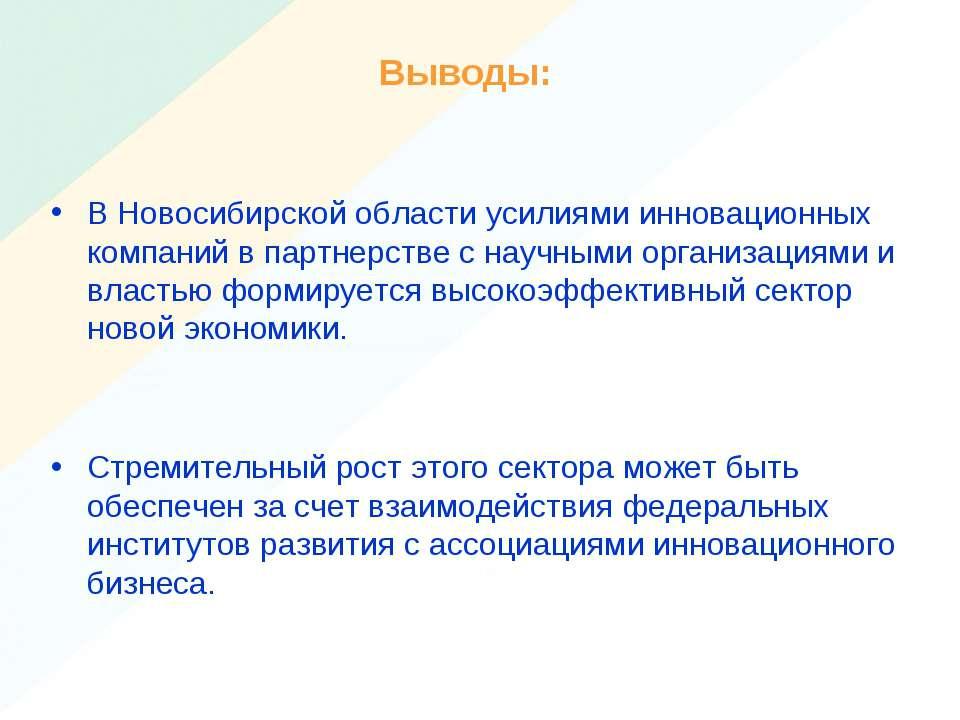 Выводы: В Новосибирской области усилиями инновационных компаний в партнерстве...