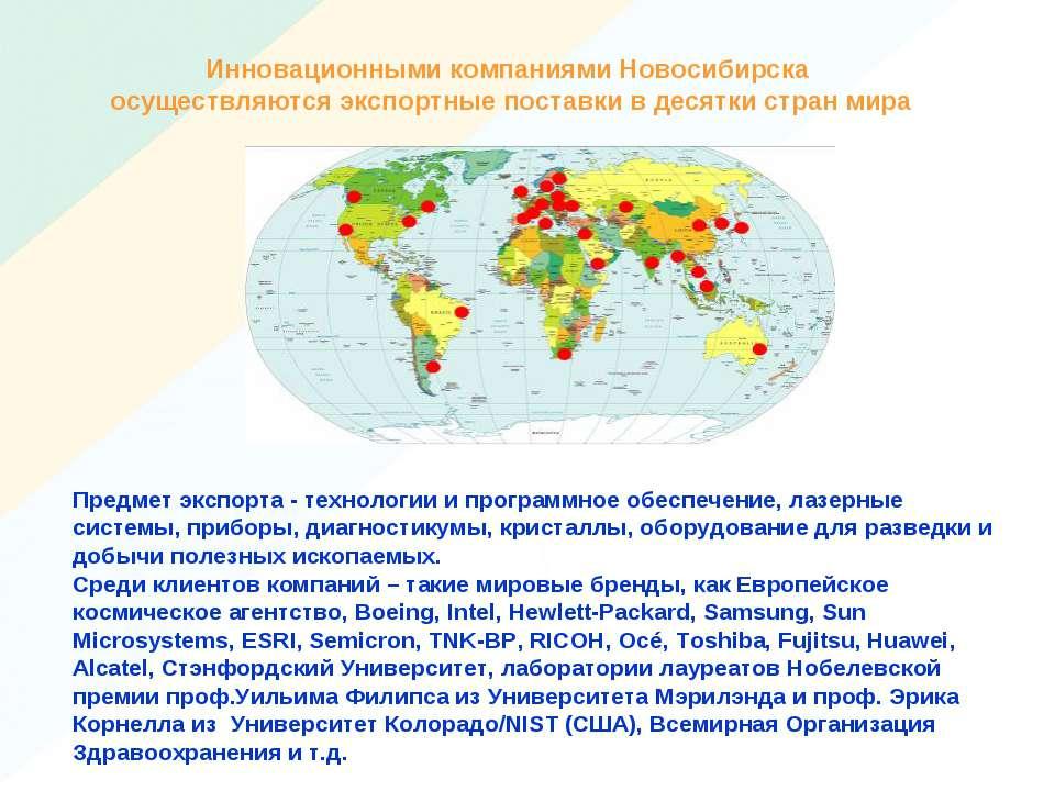 Инновационными компаниями Новосибирска осуществляются экспортные поставки в д...