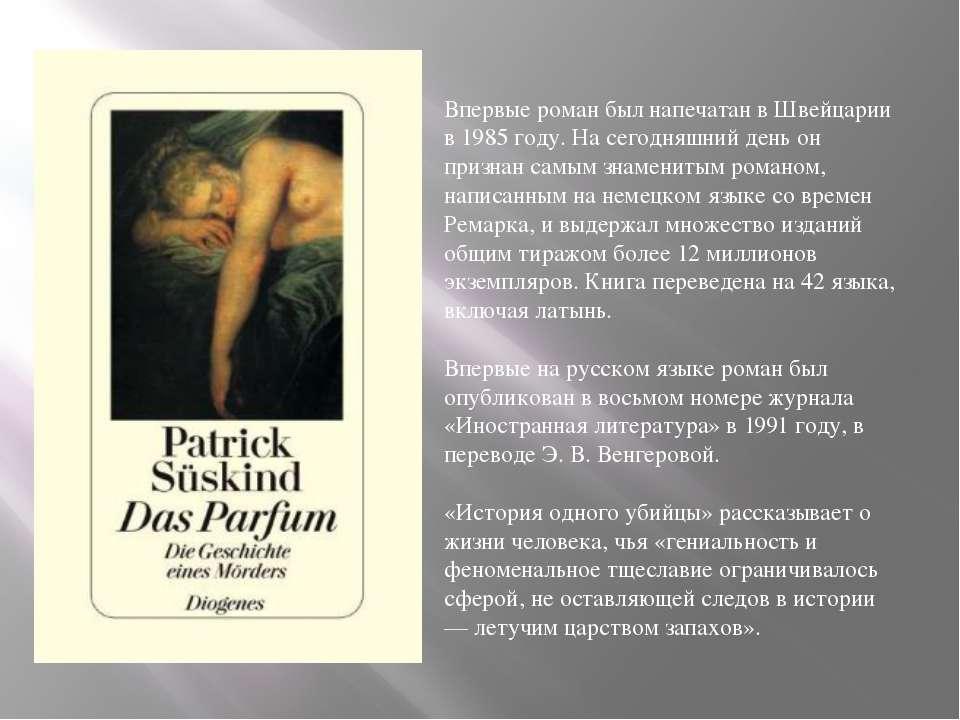 Впервые роман был напечатан в Швейцарии в 1985 году. На сегодняшний день он п...