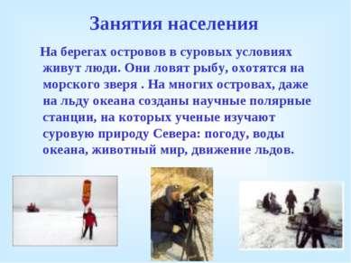 Занятия населения На берегах островов в суровых условиях живут люди. Они ловя...