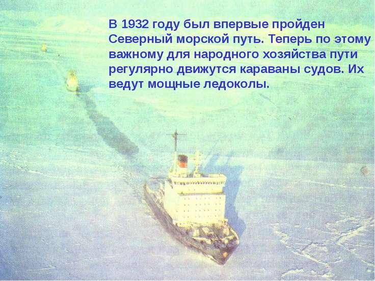 В 1932 году был впервые пройден Северный морской путь. Теперь по этому важном...