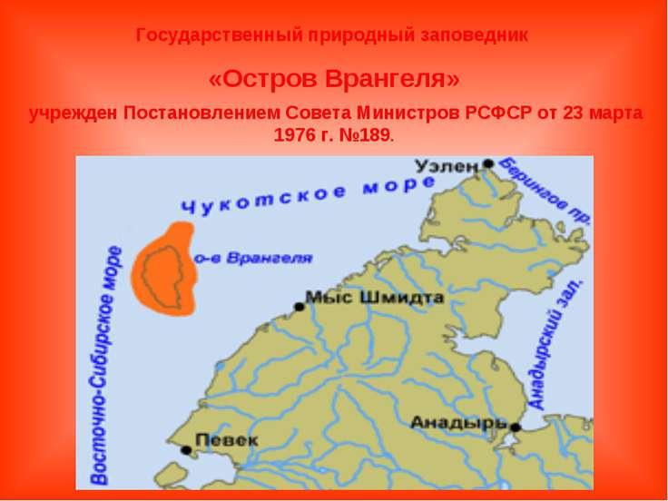 Государственный природный заповедник «Остров Врангеля» учрежден Постановление...
