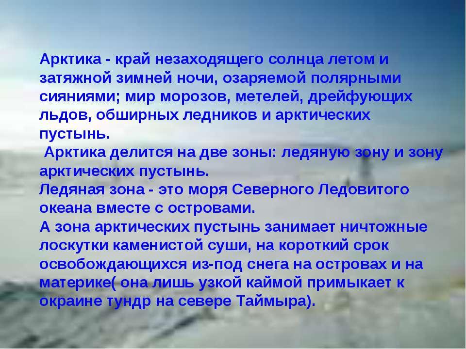 Арктика - край незаходящего солнца летом и затяжной зимней ночи, озаряемой по...