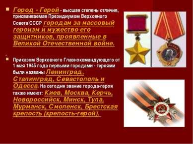 Город - Герой - высшая степень отличия, присваиваемая Президиумом Верховного ...