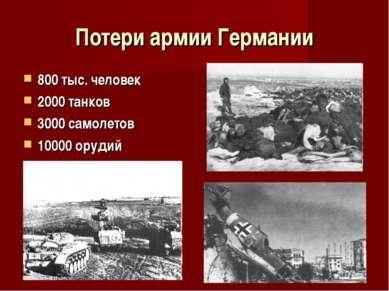 Потери армии Германии 800 тыс. человек 2000 танков 3000 самолетов 10000 орудий