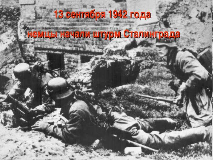 13 сентября 1942 года немцы начали штурм Сталинграда