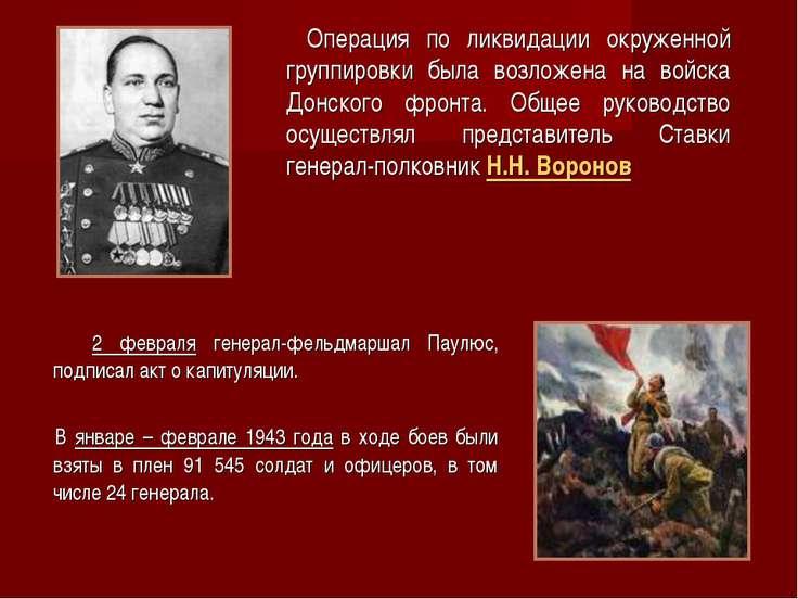 Операция по ликвидации окруженной группировки была возложена на войска Донско...