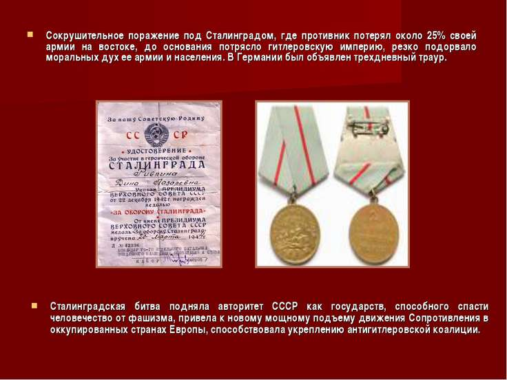 Сокрушительное поражение под Сталинградом, где противник потерял около 25% св...