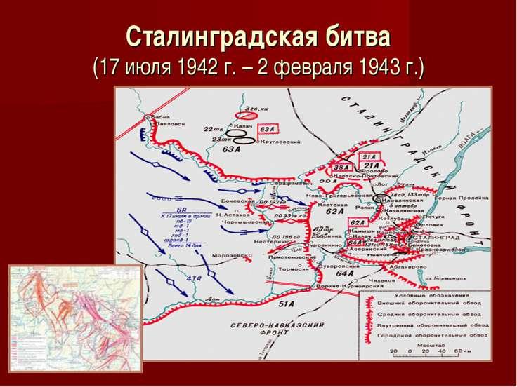 Сталинградская битва (17 июля 1942 г. – 2 февраля 1943 г.)