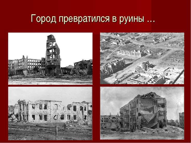 Город превратился в руины …