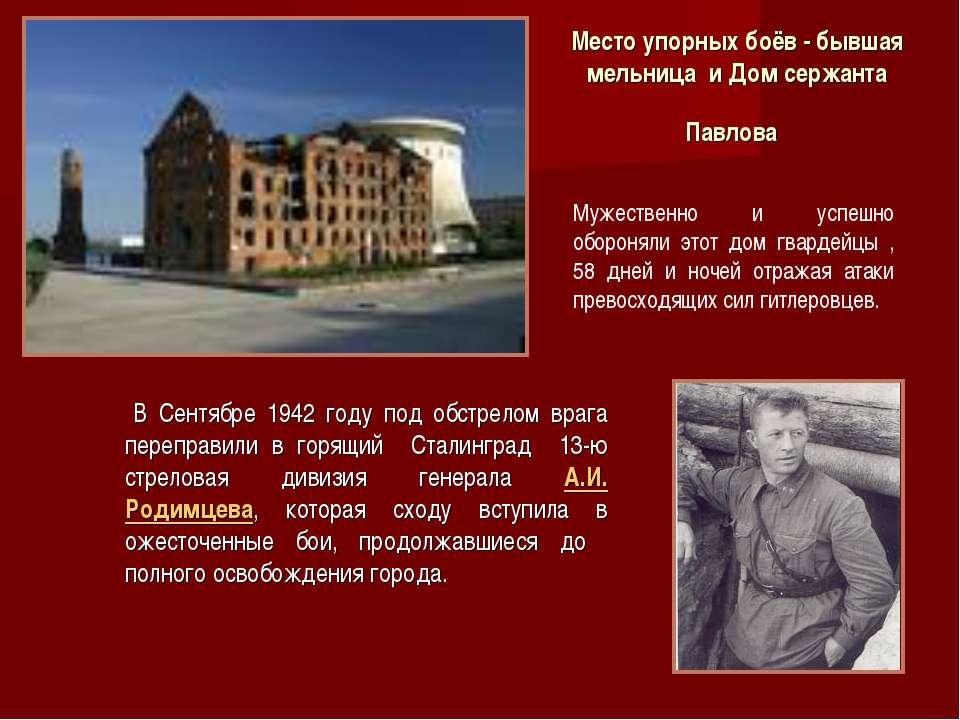 Место упорных боёв - бывшая мельница и Дом сержанта Павлова Мужественно и усп...