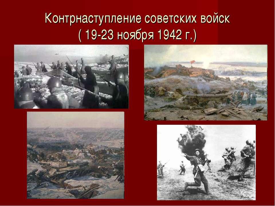 Контрнаступление советских войск ( 19-23 ноября 1942 г.)