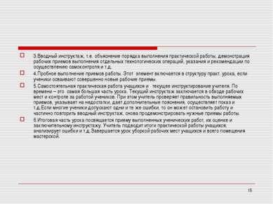 * 3.Вводный инструктаж, т.е. объяснение порядка выполнения практической работ...