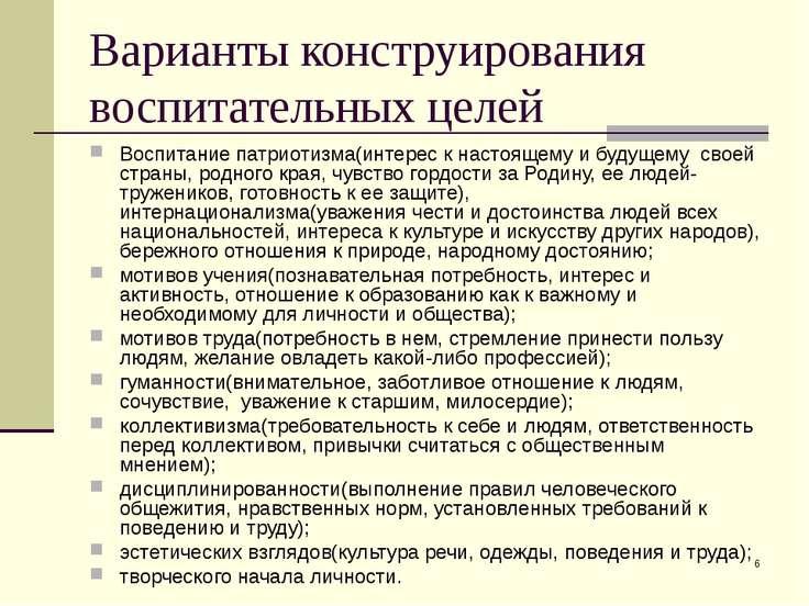 * Варианты конструирования воспитательных целей Воспитание патриотизма(интере...