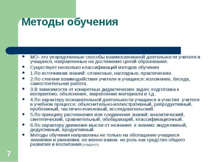 * Методы обучения МО- это упорядоченные способы взаимосвязанной деятельности ...