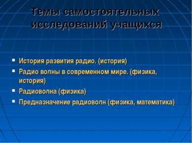 Темы самостоятельных исследований учащихся История развития радио. (история) ...