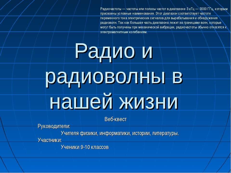 Радио и радиоволны в нашей жизни Веб-квест Руководители: Учителя физики, инфо...