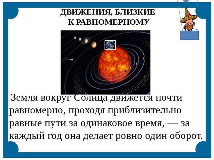 Земля вокруг Солнца движется почти равномерно, проходя приблизительно равные ...