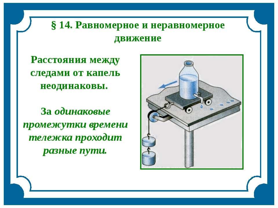 § 14. Равномерное и неравномерное движение Расстояния между следами от капель...