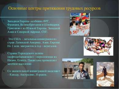Основные центры притяжения трудовых ресурсов