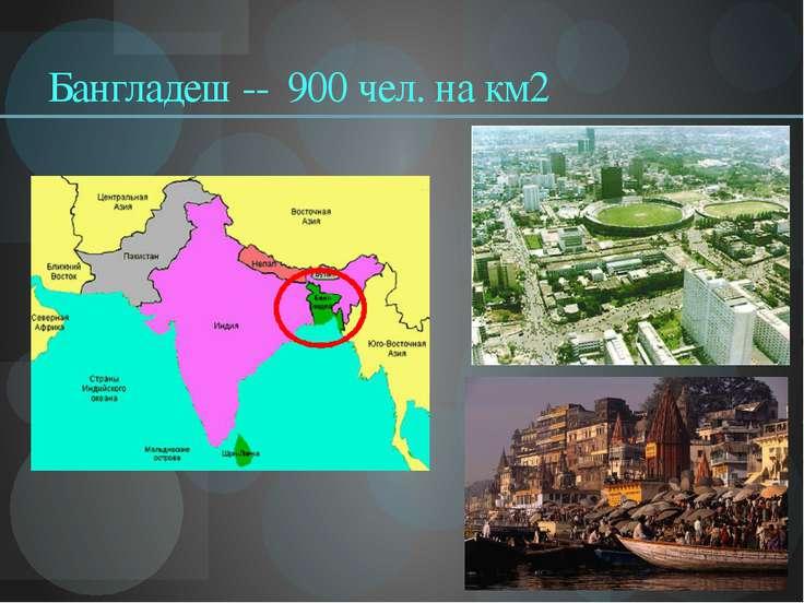 Бангладеш -- 900 чел. на км2