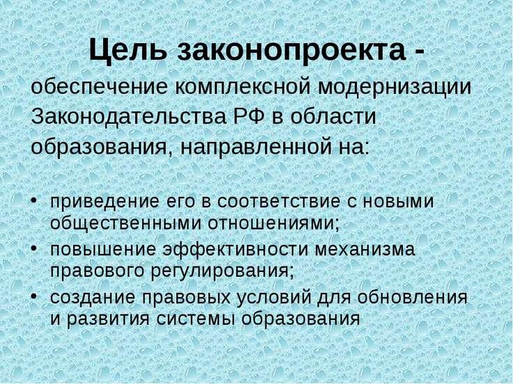 Цель законопроекта - обеспечение комплексной модернизации Законодательства РФ...