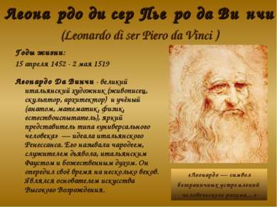 Леона рдо ди сер Пье ро да Ви нчи (Leonardo di ser Piero da Vinci ) «Леонардо...