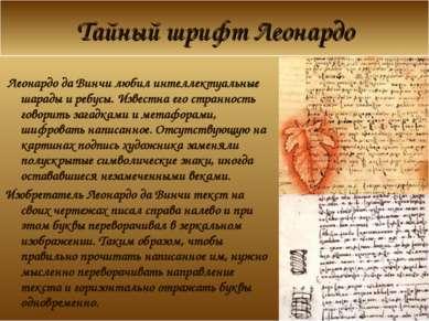 Тайный шрифт Леонардо Леонардо да Винчи любил интеллектуальные шарады и ребус...