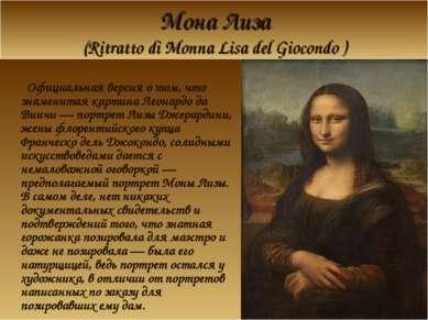 Мона Лиза (Ritratto di Monna Lisa del Giocondo ) Официальная версия о том, чт...