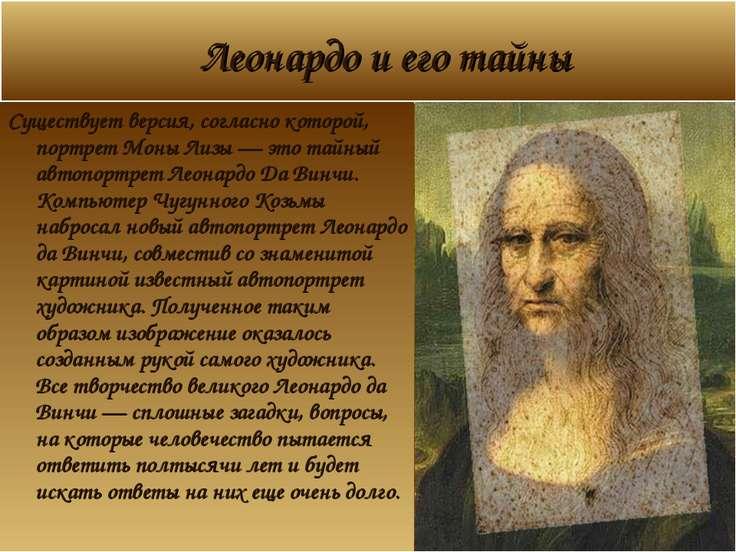 Леонардо и его тайны Существует версия, согласно которой, портрет Моны Лизы —...