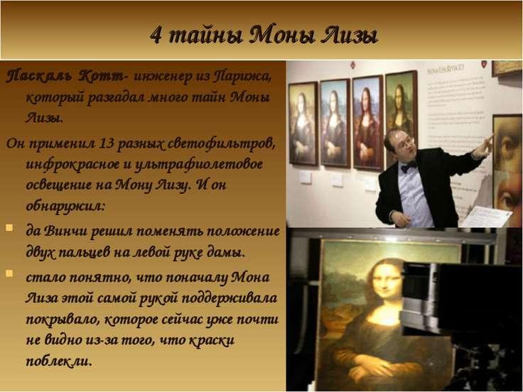 4 тайны Моны Лизы Паскаль Котт- инженер из Парижа, который разгадал много тай...
