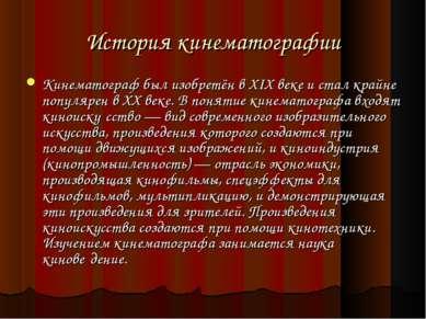 История кинематографии Кинематограф был изобретён в XIX веке и стал крайне по...