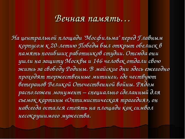 """Вечная память… На центральной площади """"Мосфильма"""" перед Главным корпусом к 20..."""