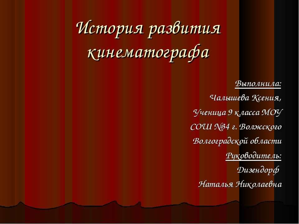 История развития кинематографа Выполнила: Чалышева Ксения, Ученица 9 класса М...