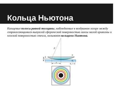 Кольца Ньютона Кольцевые полосы равной толщины, наблюдаемые в воздушном зазор...