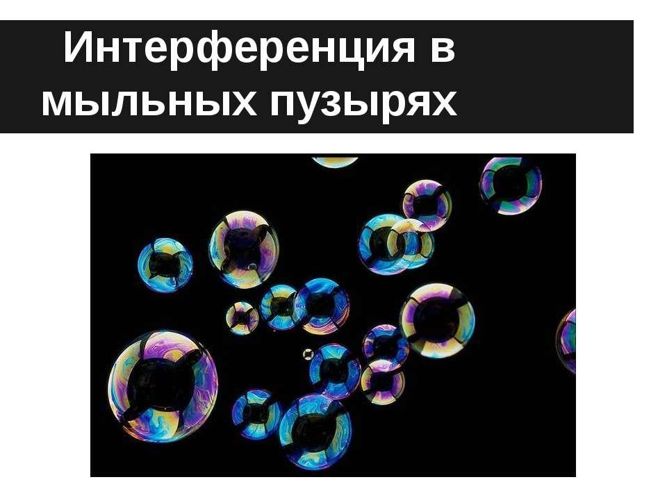 Интерференция в мыльных пузырях
