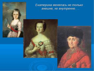 Екатерина менялась не только внешне, но внутренне. . .