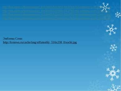 Эмблема Сочи: http://kvnews.ru/cache/img/stRateably_516x258_0/sochi.jpg http:...
