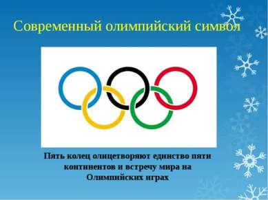 Современный олимпийский символ Пять колец олицетворяют единство пяти континен...